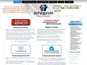 скриншот сайта uridcom.ru